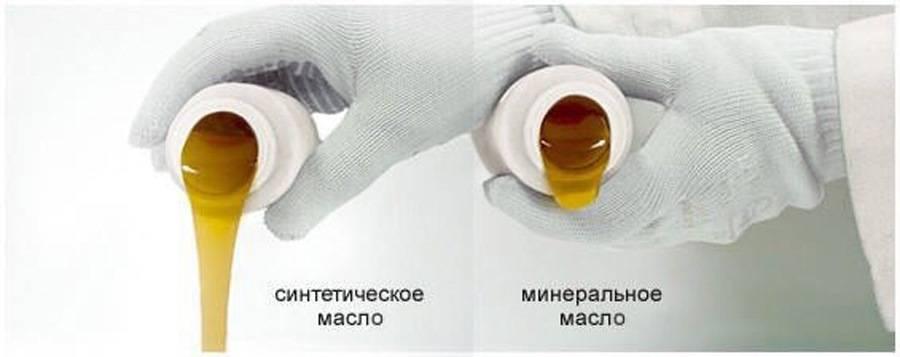 Синтетическое или минеральное масло